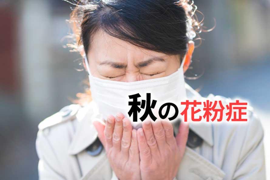 9月10月に喉がかゆい・鼻がムズムズは秋の花粉症?原因はアレルギー?