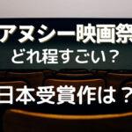 アヌシー国際アニメ映画祭どれだけすごい?ジブリ他日本の作品も受賞歴あり