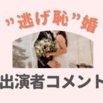 新垣結衣・星野源結婚 「逃げ恥」出演者のコメント一覧