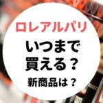 撤退のロレアルパリメイクとエッシーネイル日本販売はいつまで?新商品は買える?