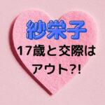 紗栄子が17歳YOSHIと熱愛でも未成年淫行にならない理由