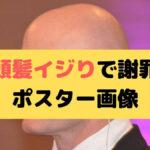 頭髪強調の大阪司法書士会ポスター「不毛な争い」の実物画像は?