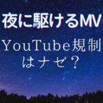 「夜に駆ける」MVが視聴制限!YouTube規制内容とは?問題は自殺想起シーン?