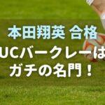 帝京長岡・本田翔英がUCバークレー合格!英語力や大学のレベルの高さがスゴイ